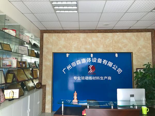 广州竞博体育官网下载康体设备有限公司成立