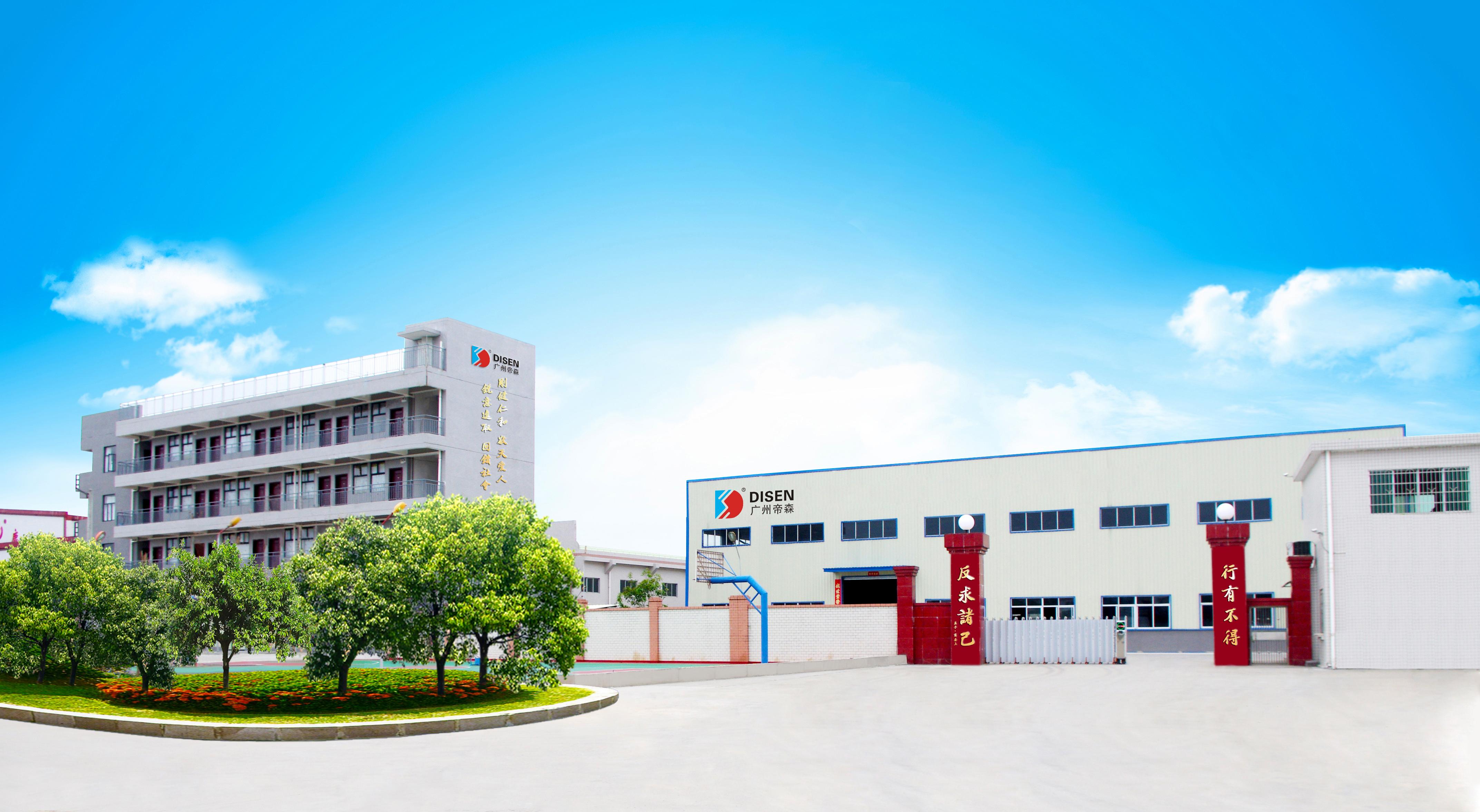 广州竞博体育官网下载从化经济开发区明珠工业园生产基地正式投产