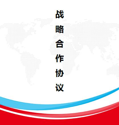 广州竞博体育官网下载与济南市体育局签订战略合作协议