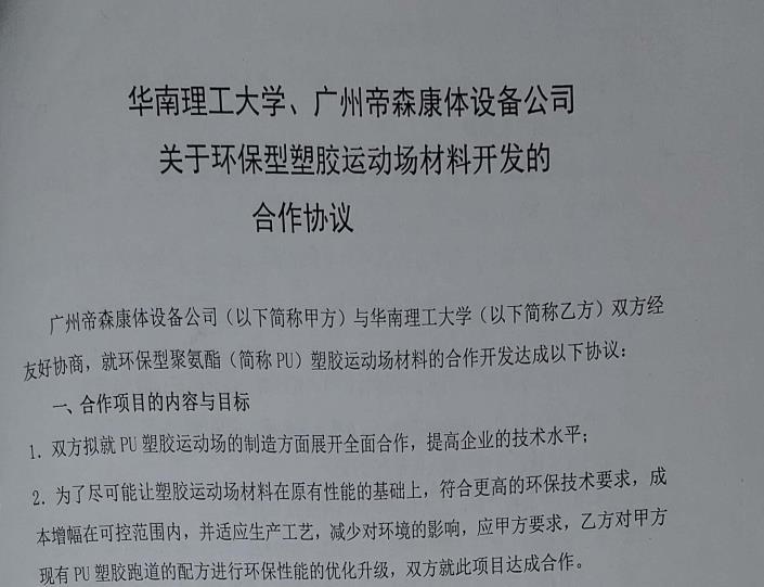 广州竞博体育官网下载与华南理工大学在产品创新领域正式合作,同年签订产学研全方位合作协议
